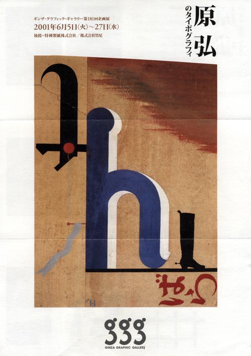hiromuhara.jpg